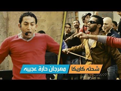 اغنيه | الصوت ياعم انت و هو | حاره عجيبه | شحته كاريكا | فيلم الالماني بطوله محمد رمضان
