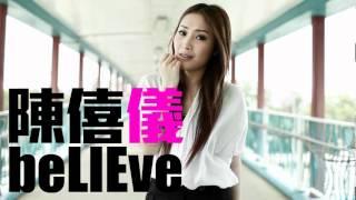 [JOY RICH] [新歌] 陳僖儀 - beLIEve(忘川英文版)