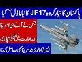 A NEW BIG DEVELOPMENT IN PAKISTANI JF 17 Thunder