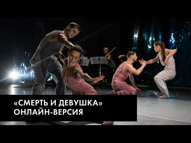 Танц-спектакль