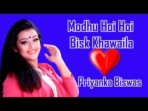 মধু হই হই বিষ খাওয়াইলা প্রিয়াংকা বিশ্বাস | Modhu Hoi Hoi Bish Khawaila | Priyanka Biswas