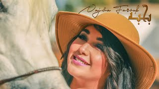نجوى فاروق - بحبه (حصريا) 2020 Najwa Farouk - bahebo (Exclusive)  2020