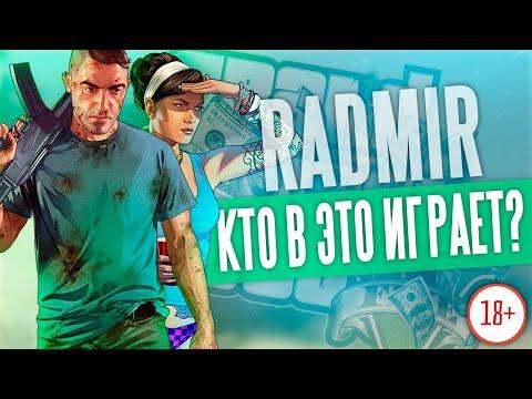 Обзор Radmir Gta 5 Rp / Самый худший сервер GTA 5 RP