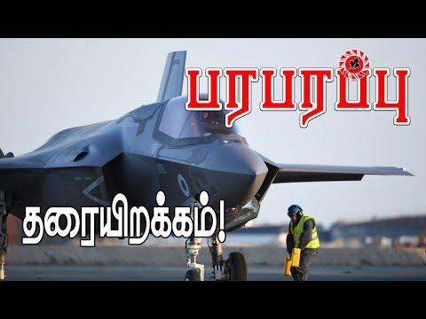 அமெரிக்க இஸ்ரேலிய அனைத்து F-35 விமானங்களும் தரையிறக்கம்! | World Intelligence