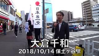 大倉千和 2018/10/14 保土ヶ谷駅前 thumbnail