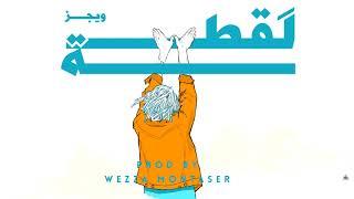Wegz - LAQTTA | ويجز - لقطة prod. Wezza Montaser
