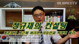 [변희재의 시사폭격] 홍준표가 박근혜 버리면, 이승만과 박정희 팔라는 정규재의 컨설팅