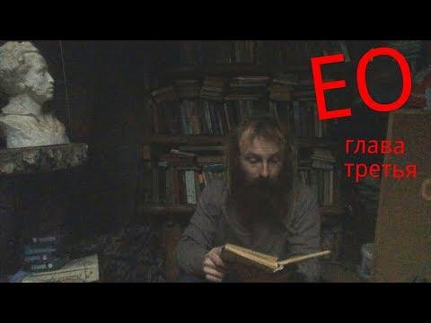 Евгений Онегин (аудиокнига)