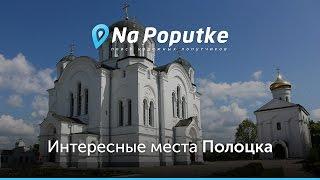 видео Города Беларуси Полоцк