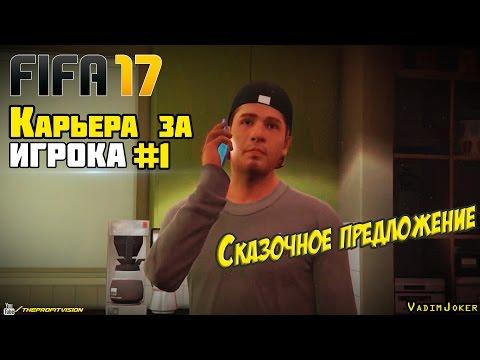 FIFA 17 | Карьера за игрока #1 [Сказочное предложение]