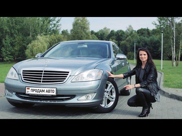 """""""Продам авто!"""" - Mercedes S-class W221. Выпуск 1."""