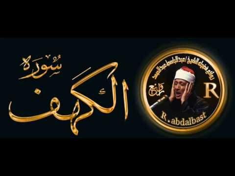 تحميل سورة الكهف بصوت عبد الباسط الصمد mp3 ترتيل