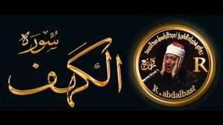 سوره الكهف كامله من اروع ما جود الشيخ عبد الباسط عبد الصمد - رحمه الله
