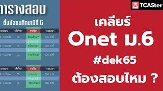 เคลียร์ประเด็น Onet ม 6   #dek65   ต้องสอบไหม ?