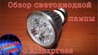 Обзор светодиодной лампы (5 LED) 15 Ватт E27 с направленным светом с Aliexpress