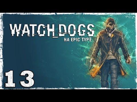 Смотреть прохождение игры [PS4] Watch Dogs. Серия 13 - Эпичная гонка.