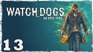 [PS4] Watch Dogs. Серия 13 - Эпичная гонка.