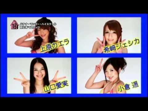 恵比寿マスカッツEbisu Muscats   バナナ・マンゴー・ハイスクール/12の34で泣いて with 涙四姉妹 PV