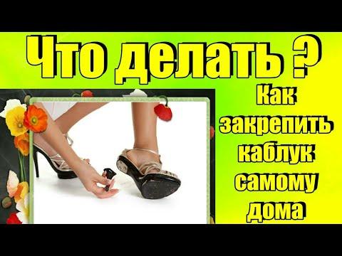 Как починить каблук в домашних условиях