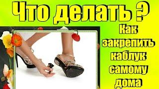 кАК САМОМУ ЗАКРЕПИТЬ КАБЛУК в домашних условиях своими руками что нужно знать, Ремонт обуви дома