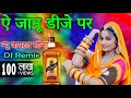 Hey #Janu DJ Par Aaja Mare Sage l ऐ जानु डिजे पर आजा | बोतल बरगी जानुड़ी l न्यू वायरल साॅन्ग