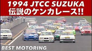 伝説の喧嘩レース JTCC鈴鹿 衝撃のドキュメント!!【Best MOTORing】1994
