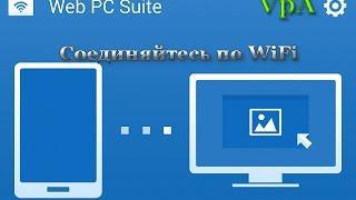 видео Как передавать файлы с компьютера на телефон Android и обратно