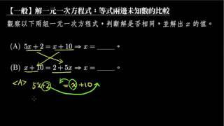 【一般】解一元一次方程式:等式兩邊未知數的比較