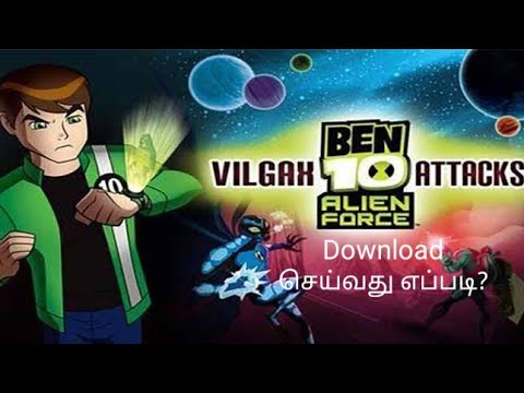HOW TO DOWNLOAD Ben 10 Alien Force: Vilgax Attacks IN TAMIL | DOWNLOAD செய்வது எப்படி?