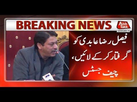 SC Order to Arrest Faisal Raza Abidi