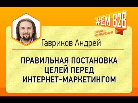 """#EMB2B Правильная постановка целей перед интернет-маркетингом. Андрей Гавриков """""""