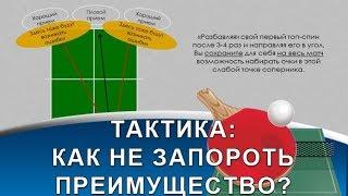 ТАКТИКА: КАК НЕ ЗАПОРОТЬ ПРЕИМУЩЕСТВО (Видео-урок Артема Уточкина по тактике настольного тенниса)