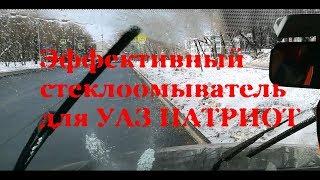 Омыватель лобового стекла УАЗ Патриот. Делаем the best!!!