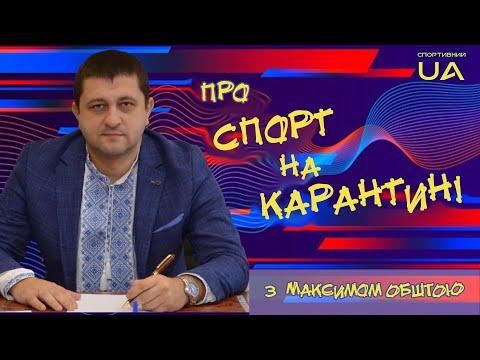 Спортивний UA: #Про_спорт_на_карантині з Максимом Обштою, директором департаменту культури, молоді та спорту ОДА