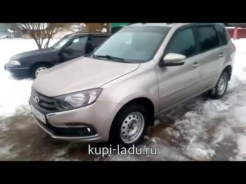 Видео отзыв из Вологды о покупке авто в Тольятти Купи Ладу