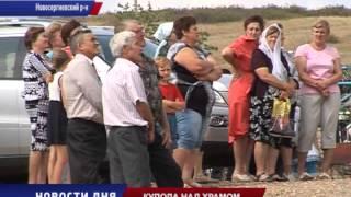 В Новосергиевском Кулагино установлены купола на храме(, 2013-07-16T04:31:26.000Z)