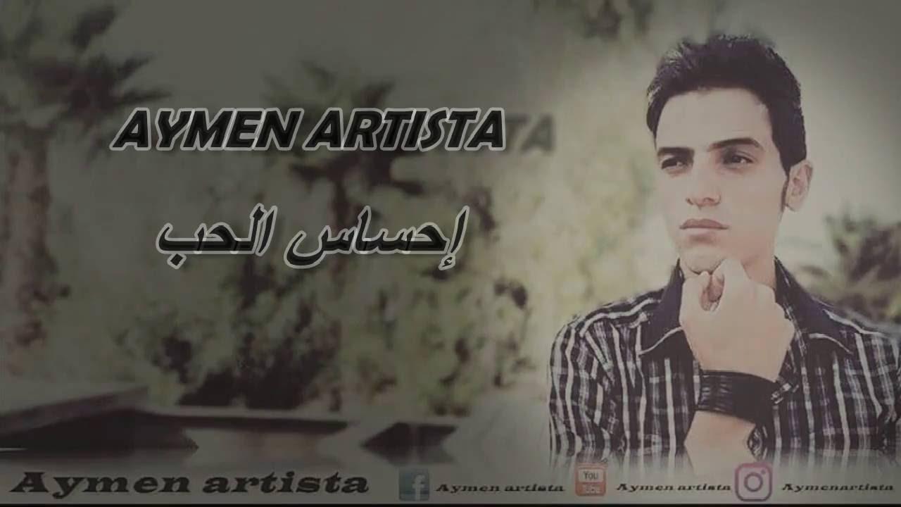 Download Aymen artista - i7sess il7ob  _ أيمن أرتيستا - إحساس الحب ¤ (Officiel Lyric video)