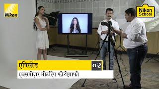 New Nikon School D-SLR Tutorials - Exposure Metering - Episode 2 (Hindi)