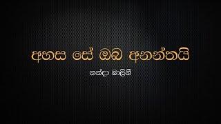 Ahasa Se Oba Ananthai - Nanda Malini