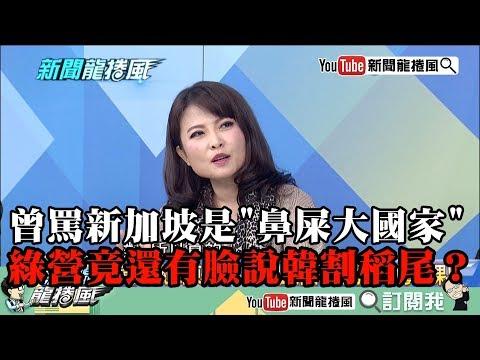 【精彩】曾罵新加坡「鼻屎大國家」 綠營竟還有臉說韓國瑜割稻尾?