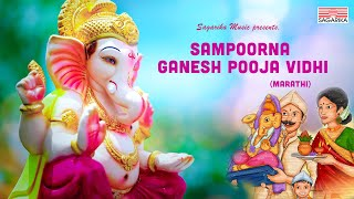 SAMPOORNA GANESH POOJA VIDHI - complete video album available