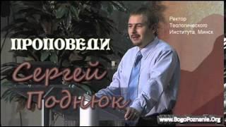 26. Урок Халева - «Дай мне сию гору!» - Сергей Поднюк