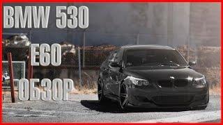 BMW 5 series E60. Обзор(По просьбам подписчиков сделал обзор БМВ 5 серии Е60 Спасибо за просмотр, лайки и комментарии. Подписывайтес..., 2013-07-25T14:16:54.000Z)