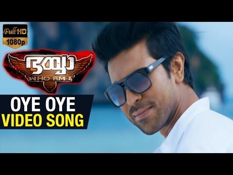 Oye Oye Video Song HD | Bhaiyya My Brother Malayalam Movie | Ram Charan | Amy Jackson | DSP | Yevadu