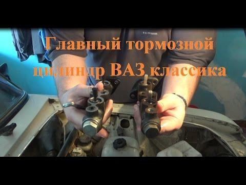 Как заменить главный тормозной цилиндр на ваз 2107 видео