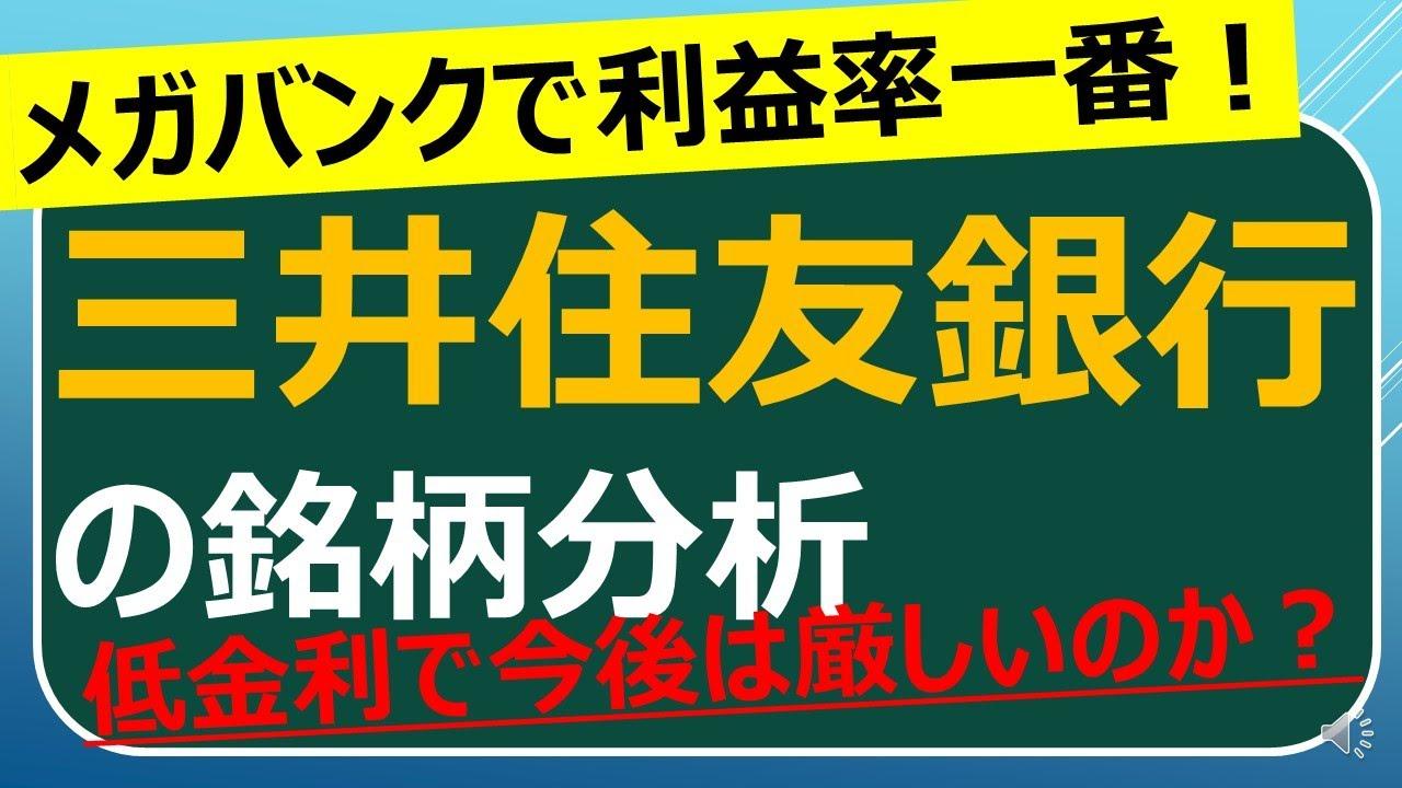 三井住友銀行の銘柄分析