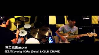 The Key Eason Chan 陳奕迅 - 任我行 COVER BY OGFai (Guitar) & Clun (DRUMS) solo include