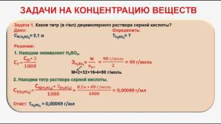 174. Неорганическая химия. Тема 18. Растворы. Часть 11. Задача на концентрацию веществ