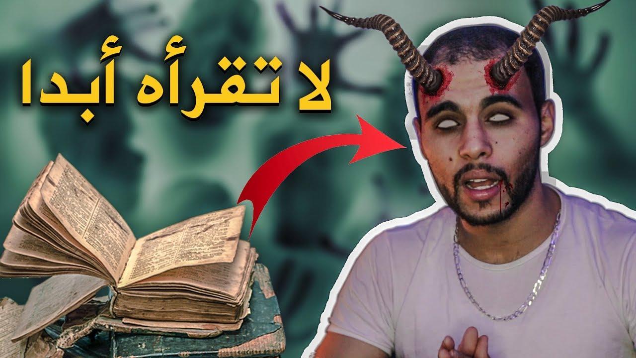 الكتاب العربي المحرم | كتاب السحر الأسود و الشياطين