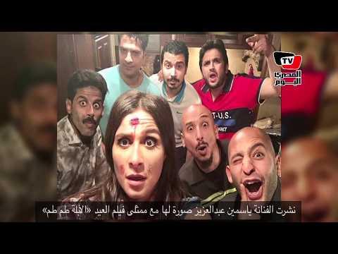 ياسمين عبدالعزيز من فيلم العيد «الأبلة طم طم».. وتامر عاشورفى البرتغال  - 16:22-2018 / 5 / 18